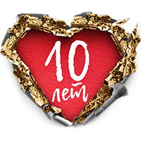 10 лет от всего сердца